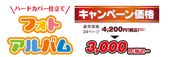フォトアルバム キャンペーン 24ページが3000円(税込)~