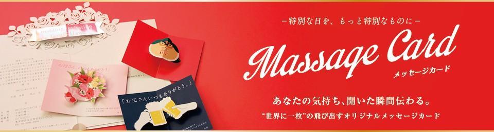 slide_massagecard